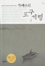 곽재구의 포구기행(25주년 행사도서)