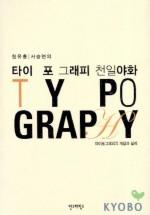 Daum책 - 타이포그래피 천일야화