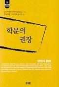 학문의 권장(한림신서 일본학총서 70)