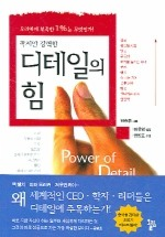 Daum책 - 디테일의 힘
