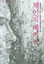 Daum책 - 체인지 메이커