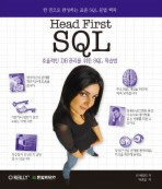 Daum책 - HEAD FIRST SQL