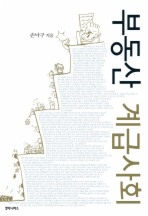 Daum책 - 부동산 계급사회
