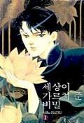 Daum책 - 세상이 가르쳐 준 비밀 1