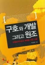 Daum책 - 구호와 개발 그리고 원조