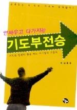 Daum책 - 기도부전승